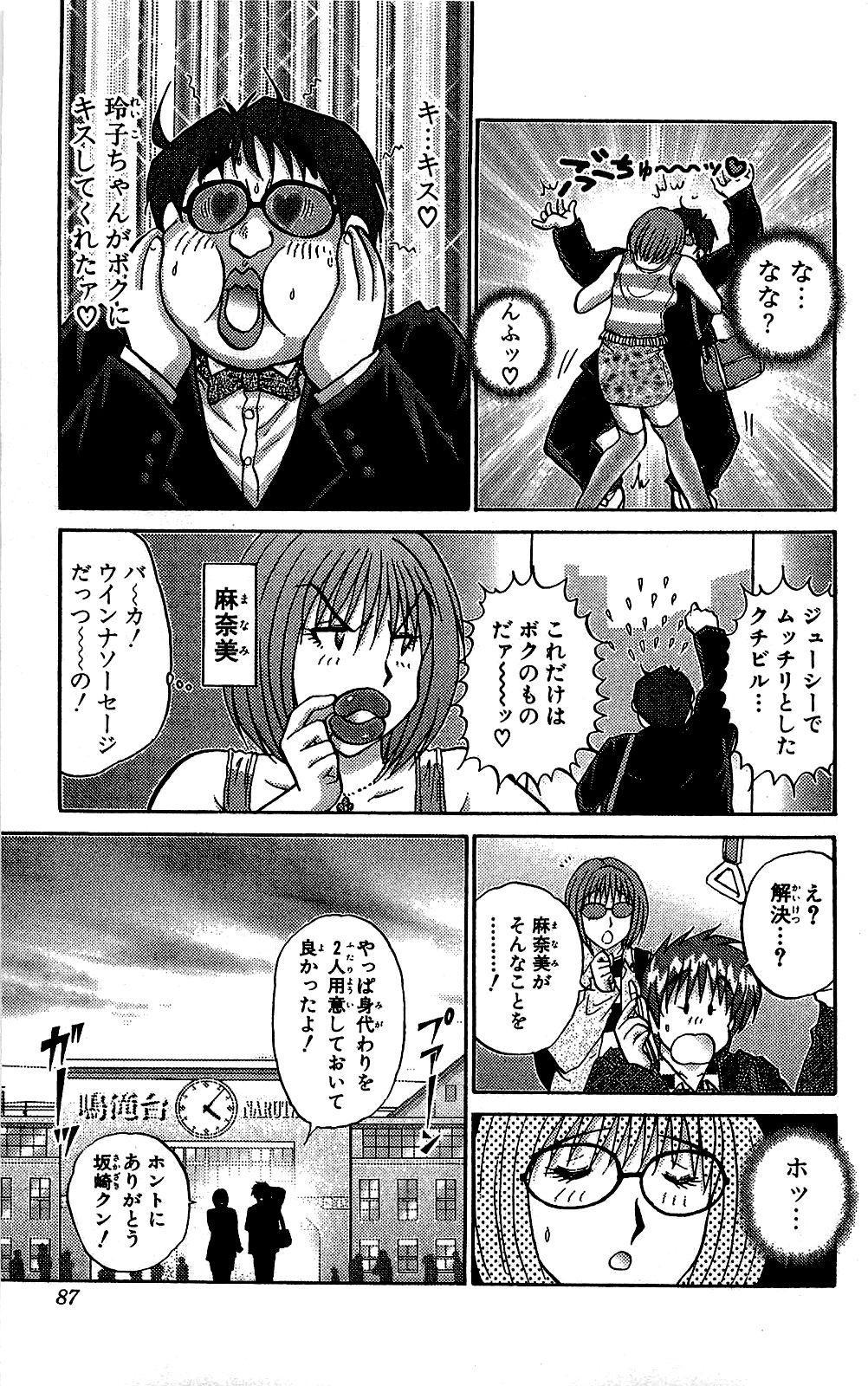 Miracle Make Yuuji 87