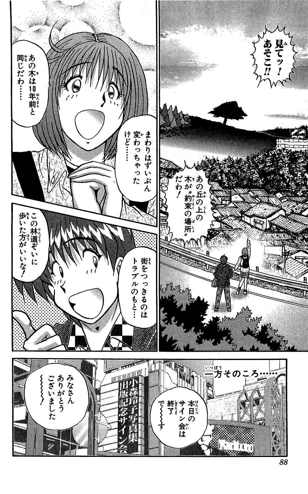 Miracle Make Yuuji 88