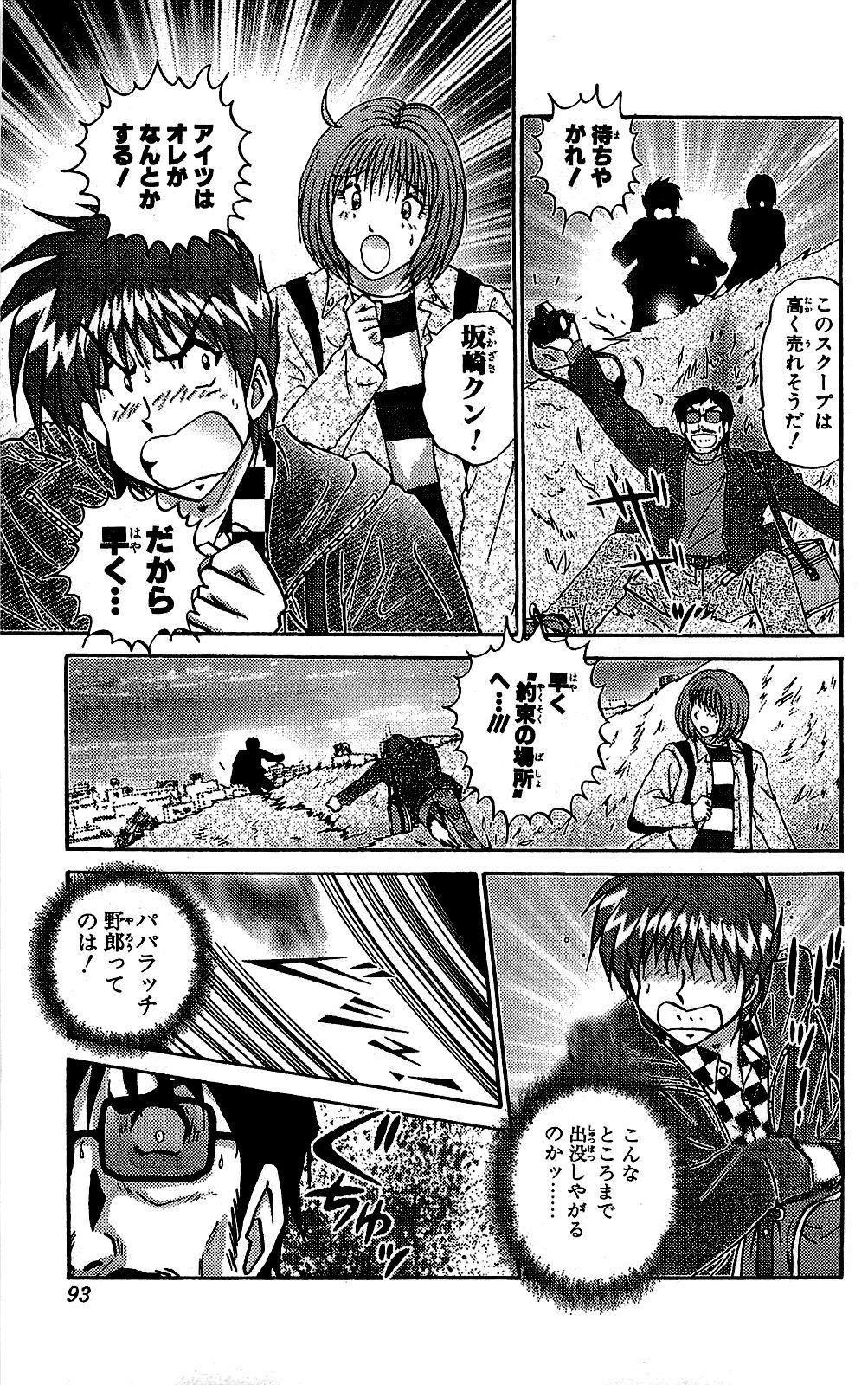 Miracle Make Yuuji 93