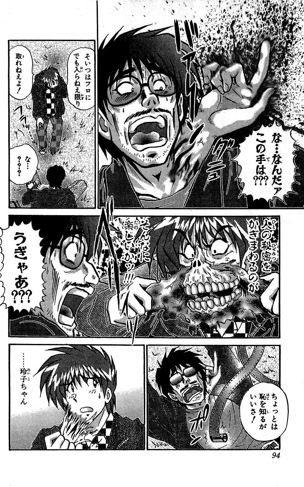 Miracle Make Yuuji 94