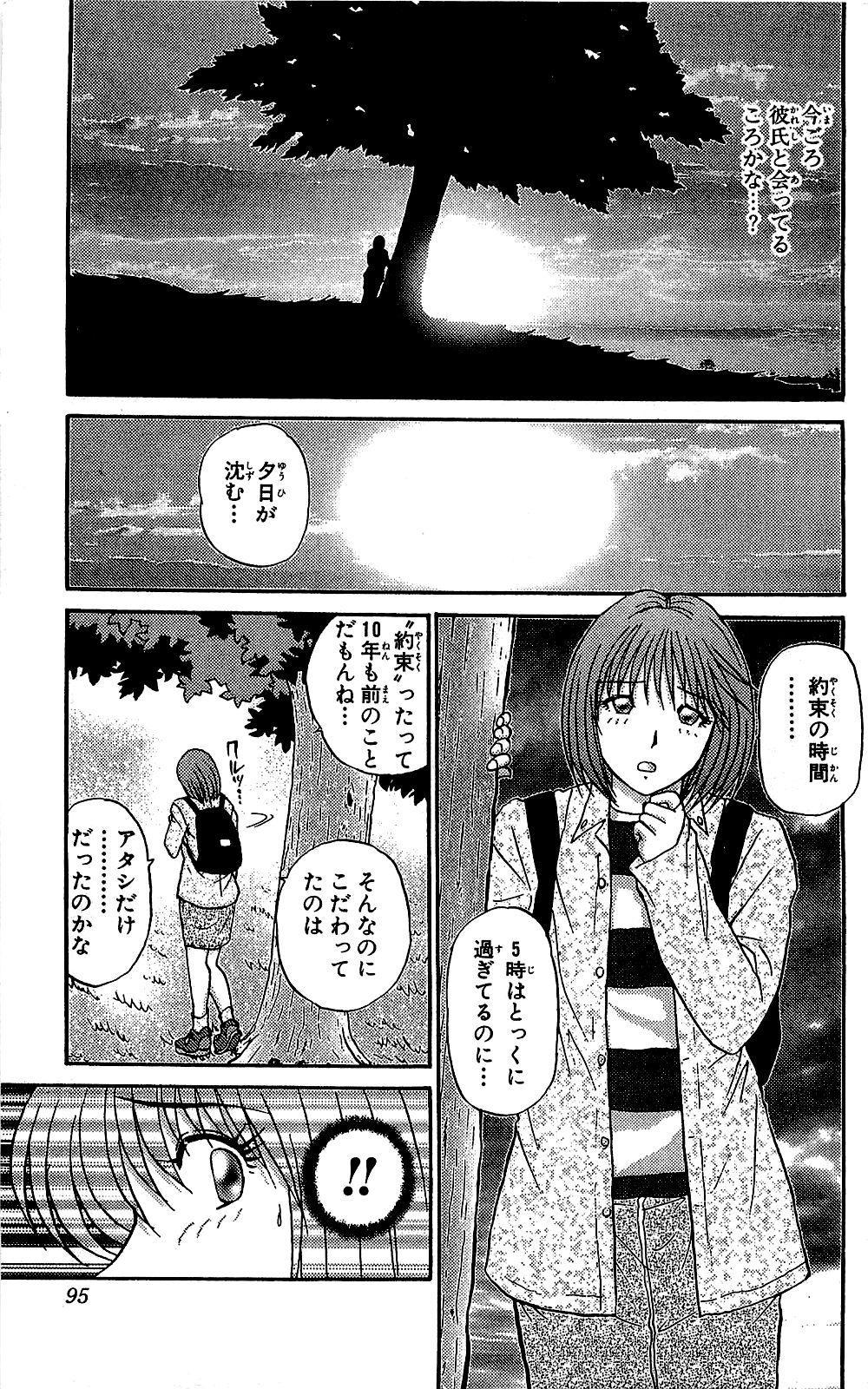 Miracle Make Yuuji 95