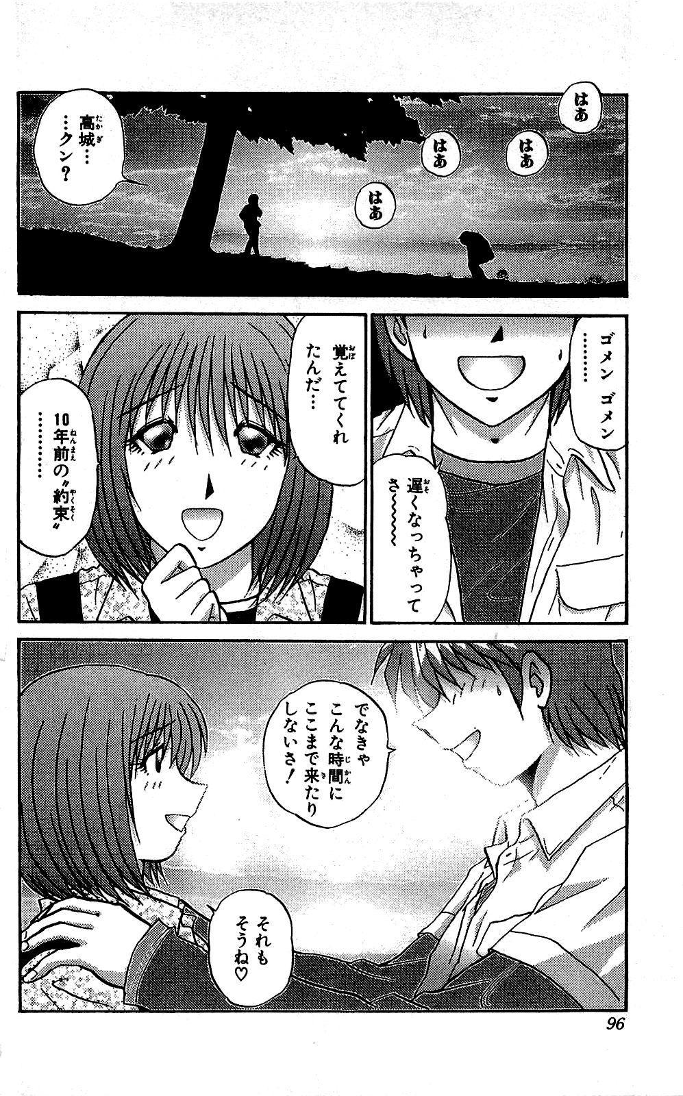 Miracle Make Yuuji 96