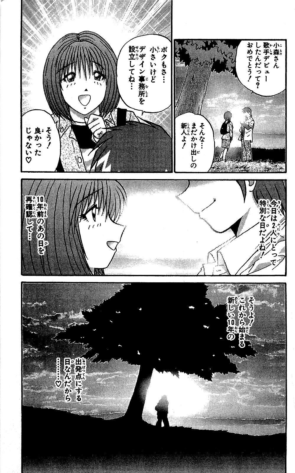 Miracle Make Yuuji 97