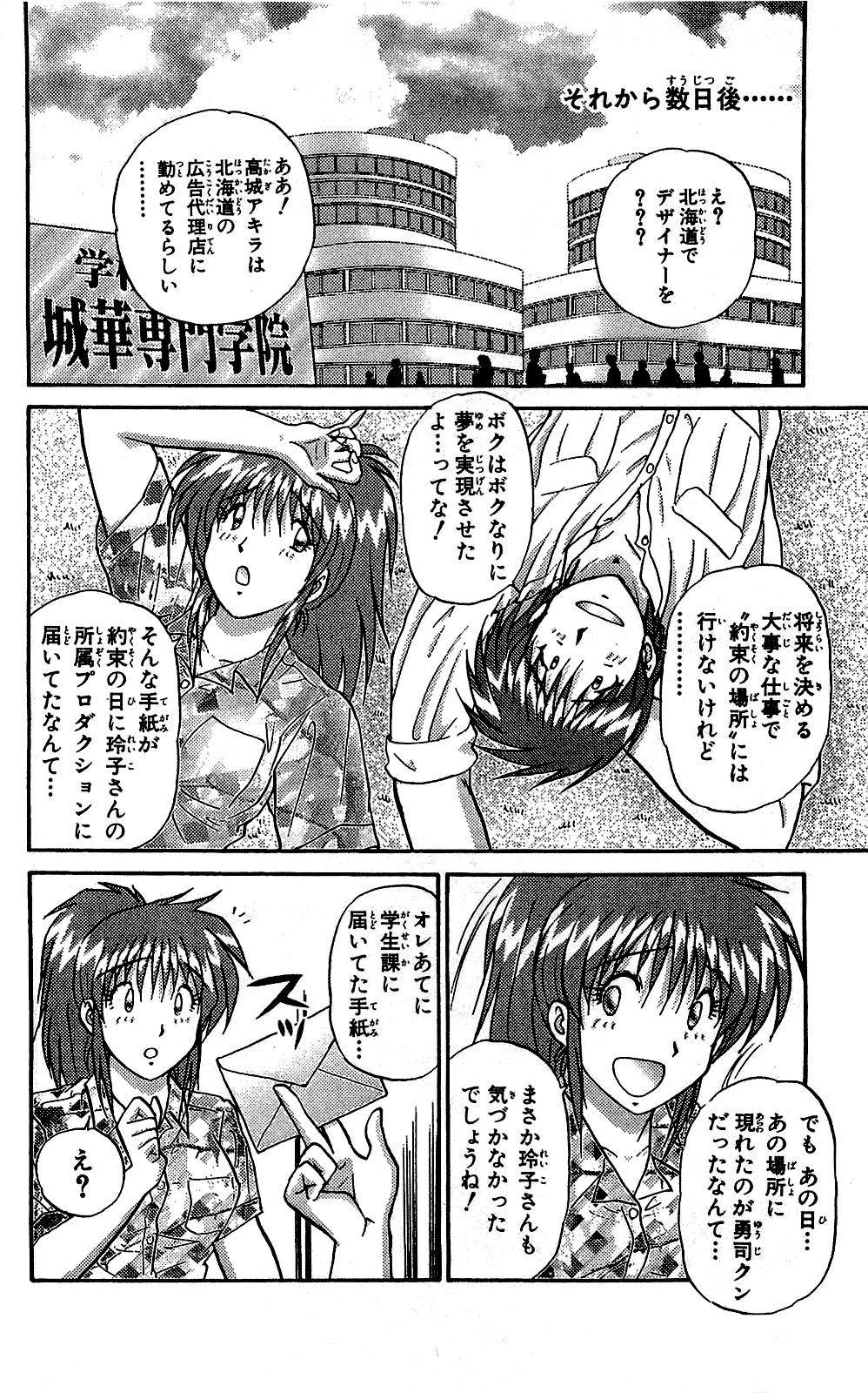 Miracle Make Yuuji 98