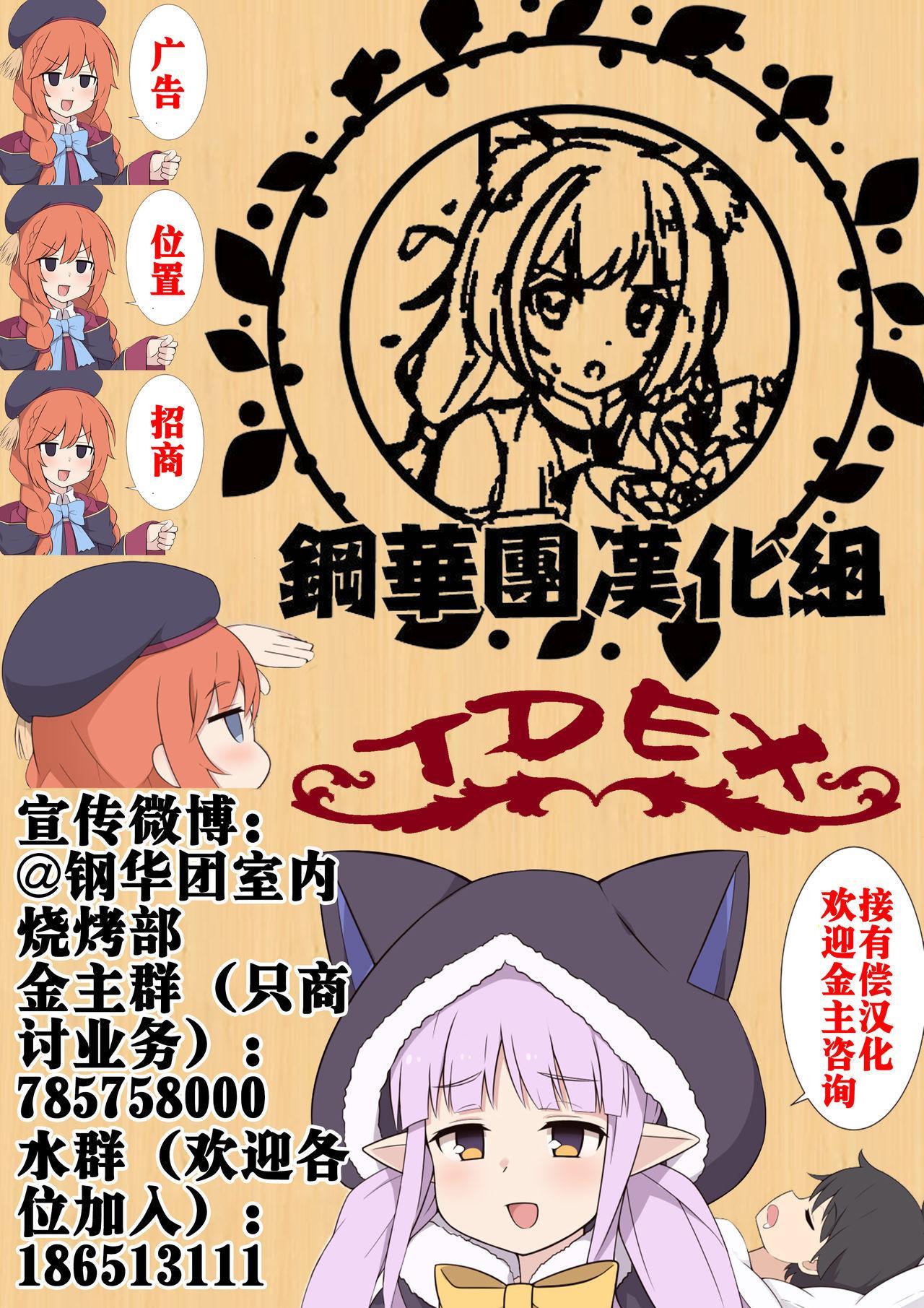 Chieru ga Senpai o Buchiokashi ni Iku Ohanashi   切嚕把前辈猛烈侵犯的故事 5