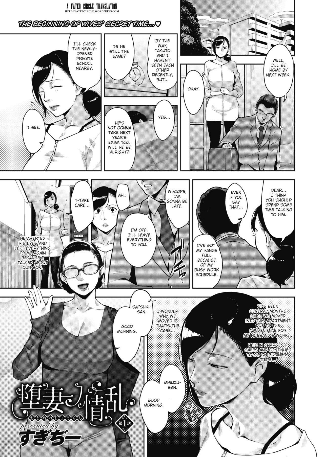 Otome no Jouran Ch. 1-3 0