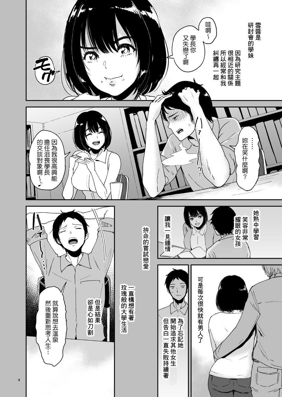 [yogurt (bifidus)] Kouhai Tanetsuke Onsen - Nishimura Yuki-chan ni Marking [Chinese] [Digital] 2