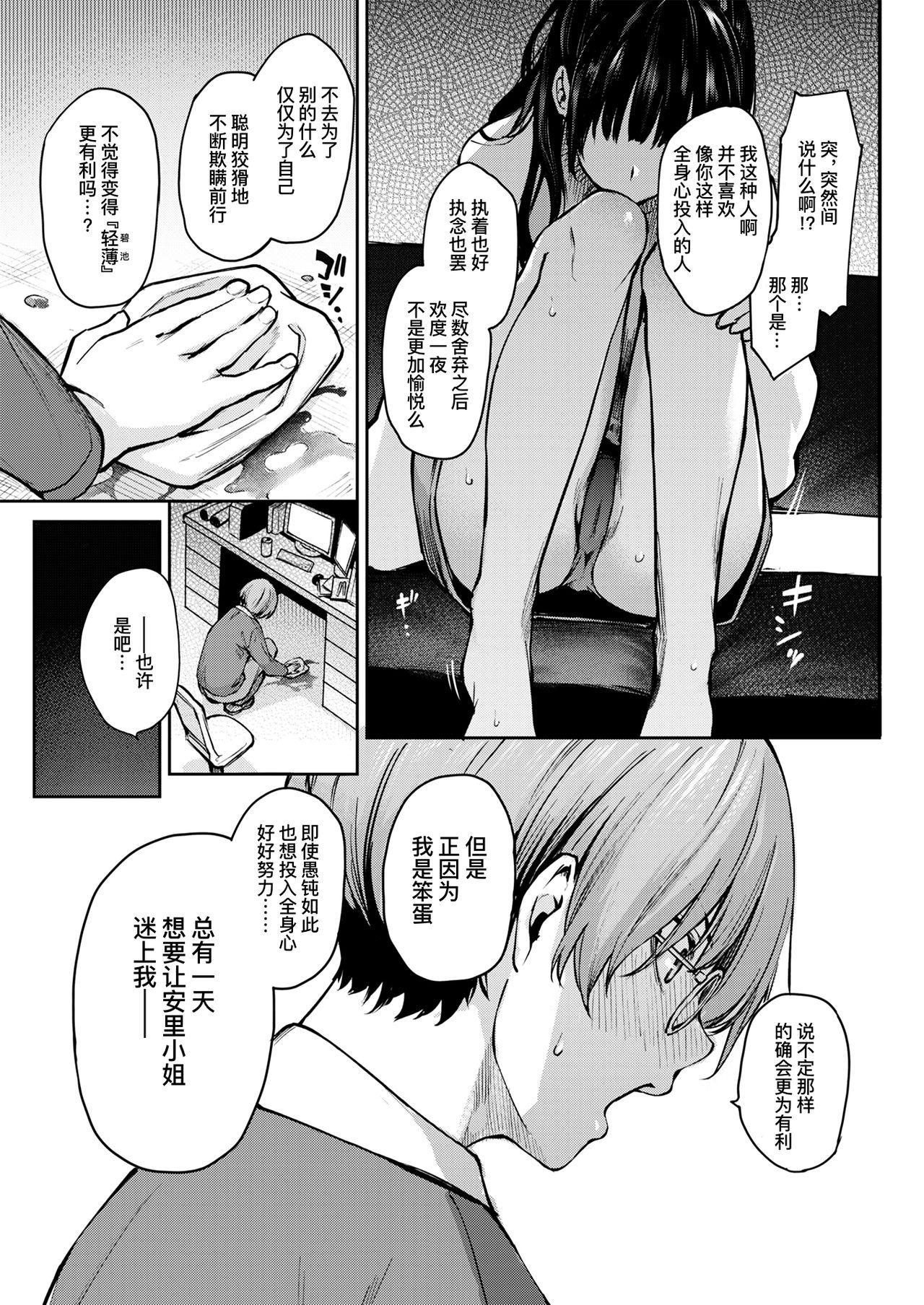Bitch Slump Azato-san | 陷落碧池安里小姐 5
