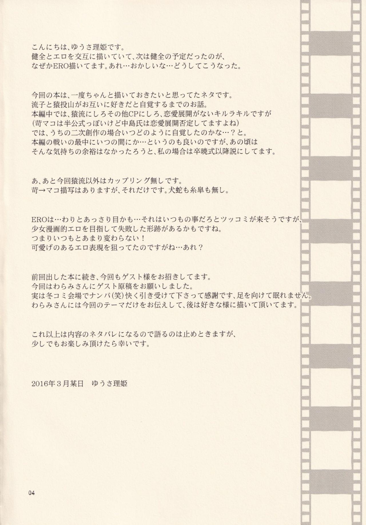Kimija Nakya Dame Mitai 3