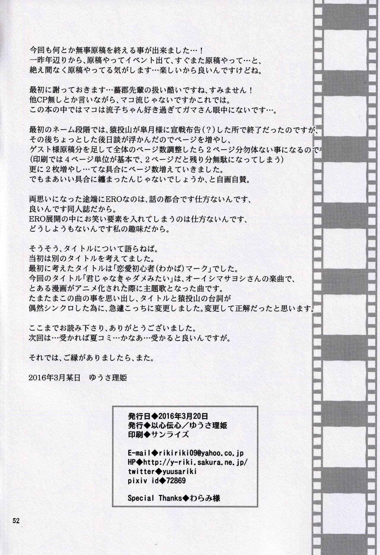 Kimija Nakya Dame Mitai 51