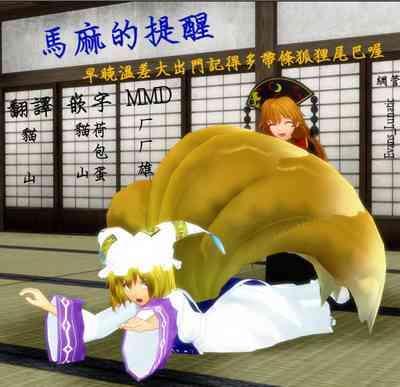 Kayoizuma Ran-sama 3