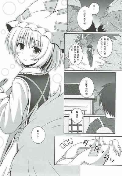 Kayoizuma Ran-sama 4