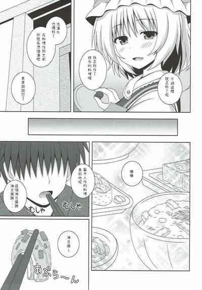 Kayoizuma Ran-sama 6