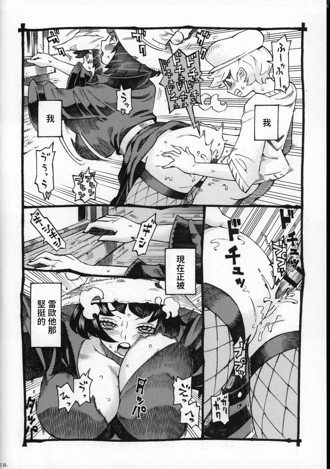 Majo wa Kekkyoku Sono Kyaku to 2 16