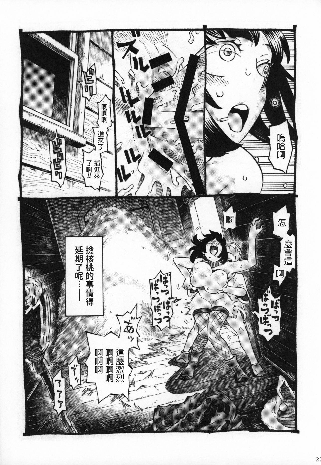 Majo wa Kekkyoku Sono Kyaku to 2 25