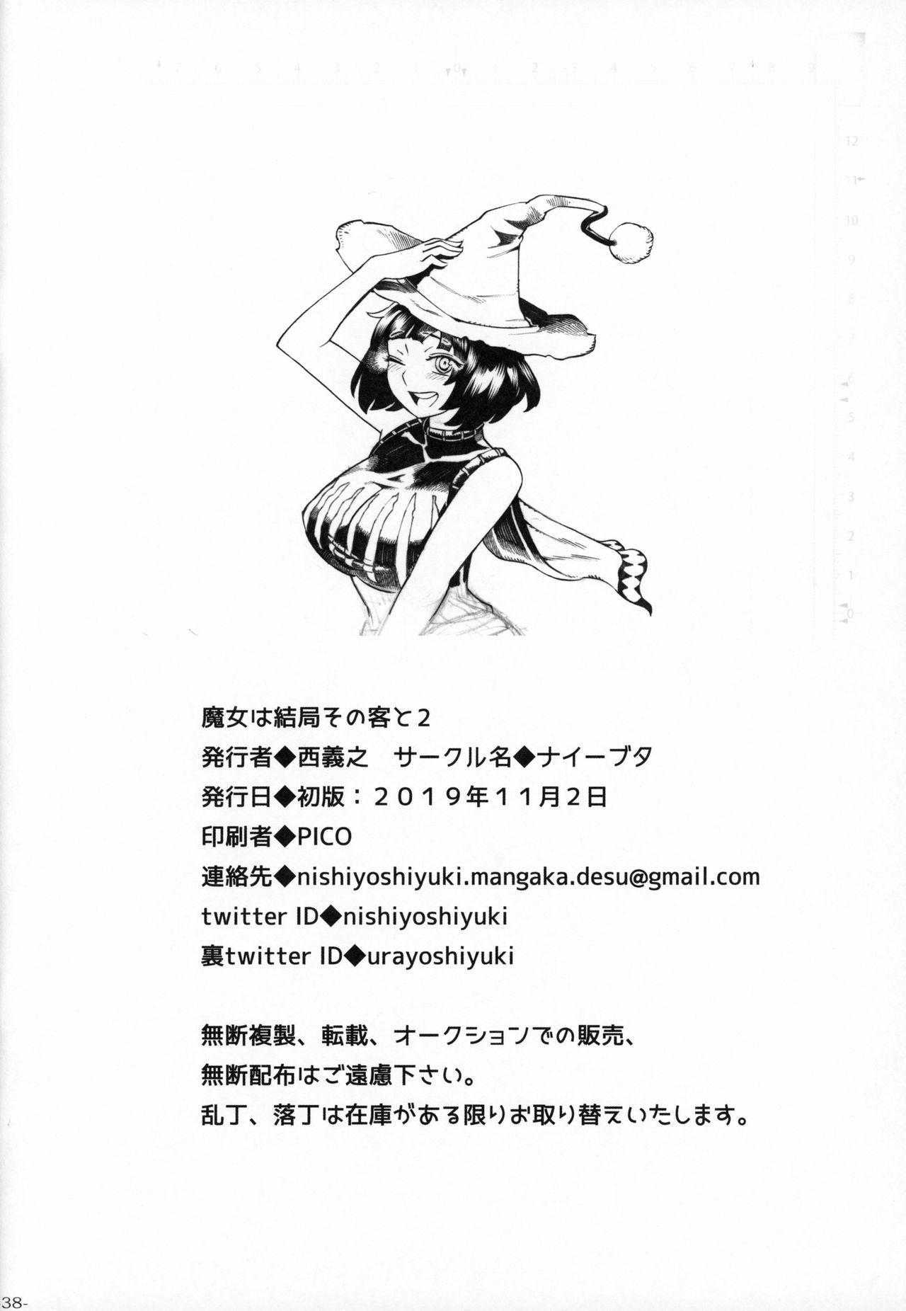 Majo wa Kekkyoku Sono Kyaku to 2 36