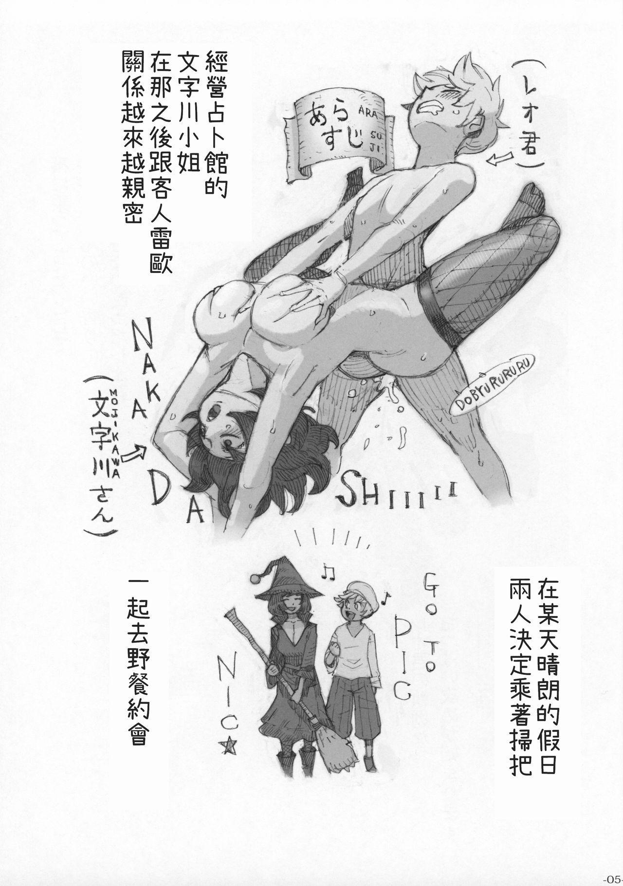 Majo wa Kekkyoku Sono Kyaku to 2 3