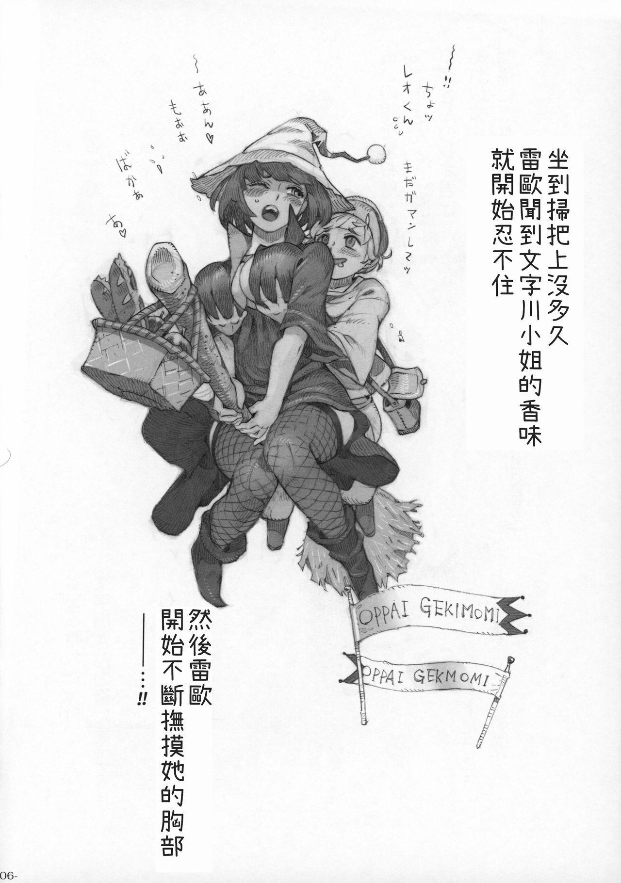 Majo wa Kekkyoku Sono Kyaku to 2 4