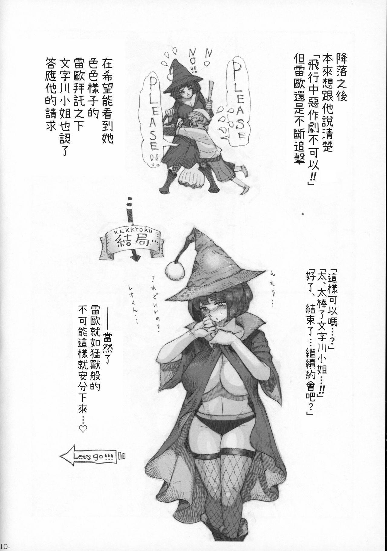 Majo wa Kekkyoku Sono Kyaku to 2 8