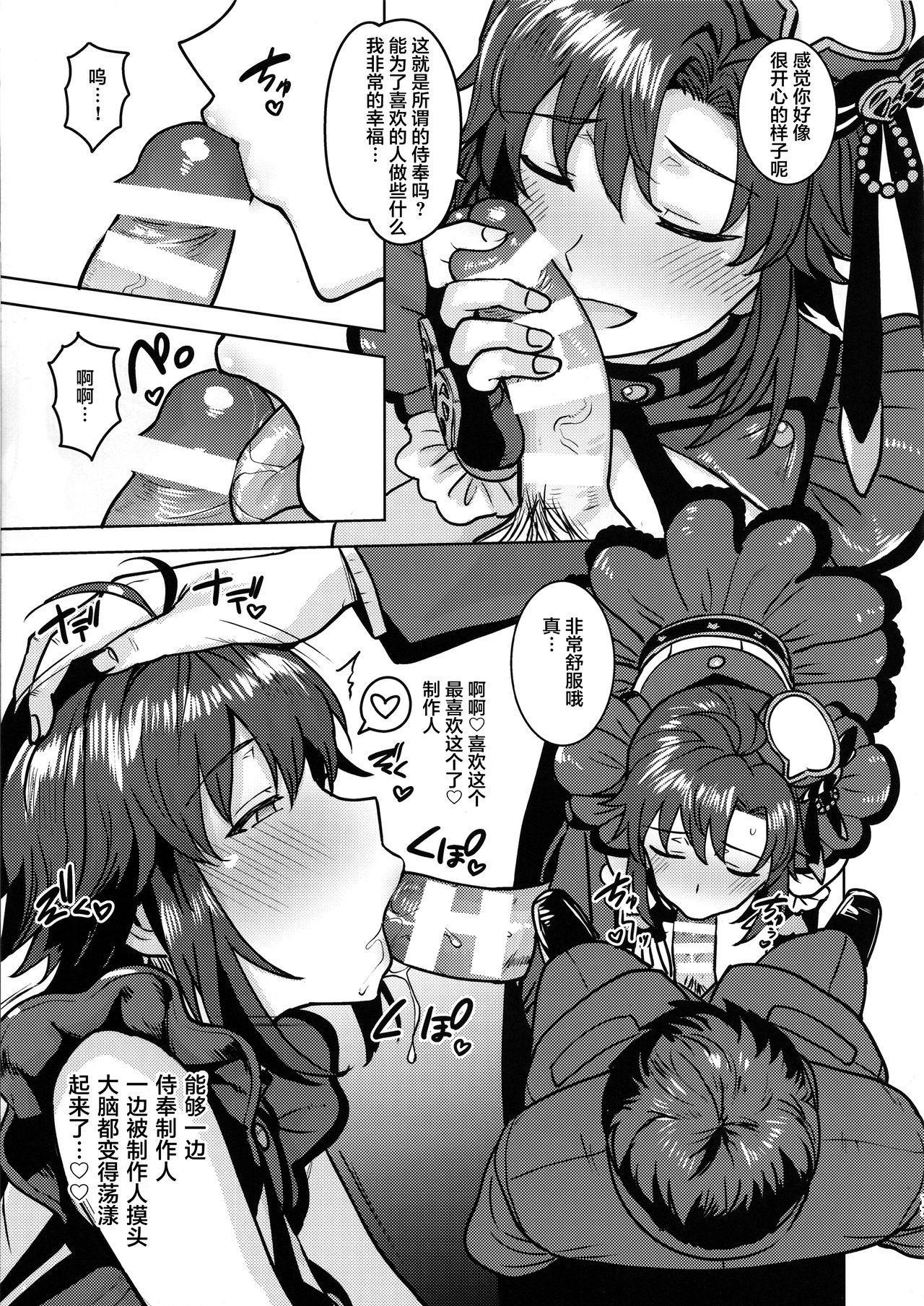 Makoto ga TOP! 15