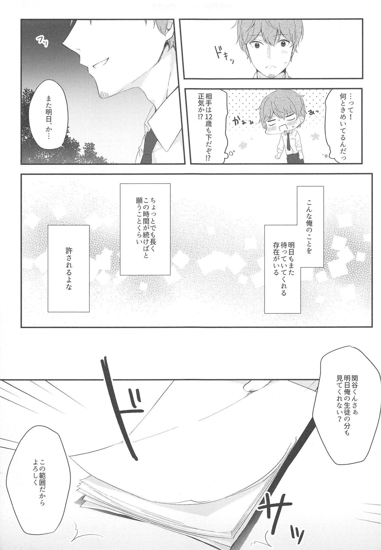 12-sai Sa no Himitsu Renai 9