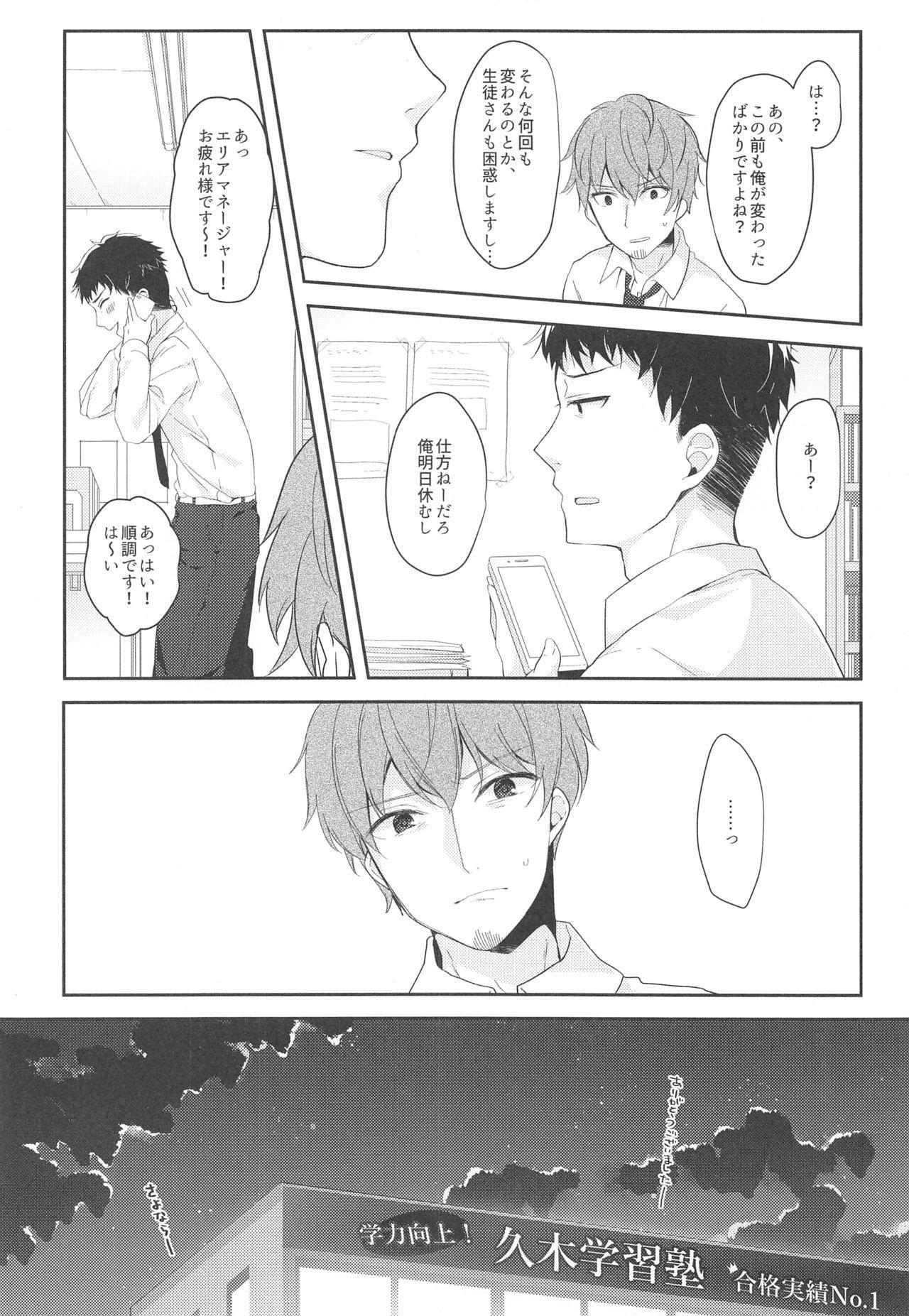 12-sai Sa no Himitsu Renai 10