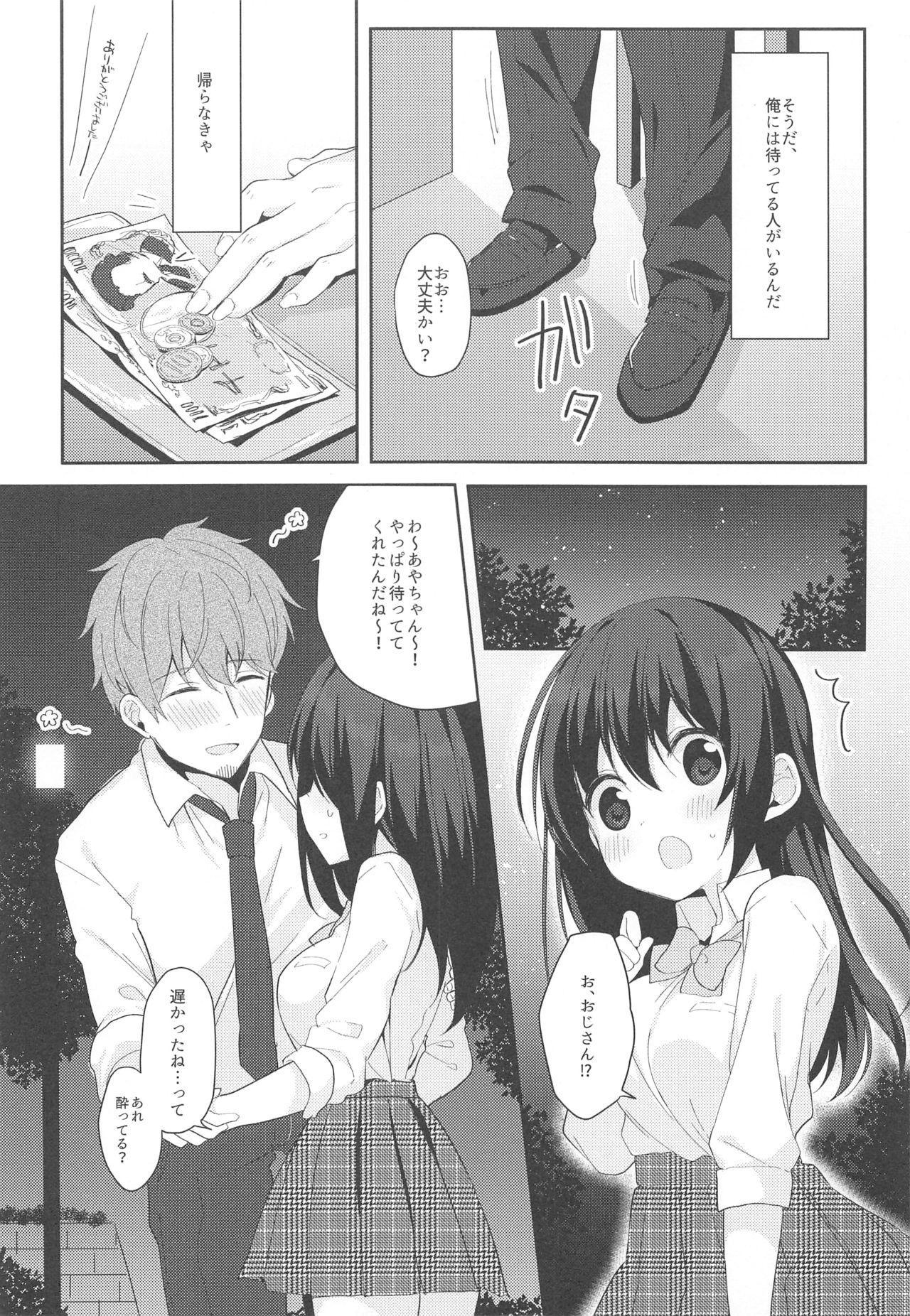 12-sai Sa no Himitsu Renai 12