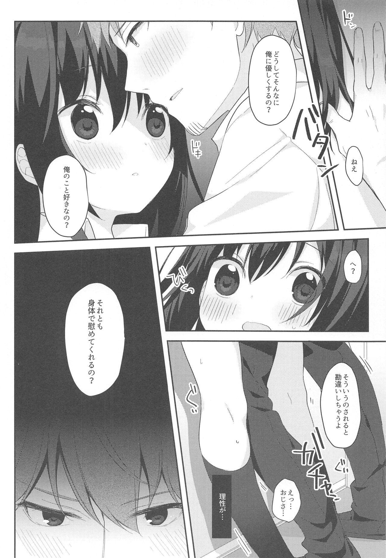 12-sai Sa no Himitsu Renai 14