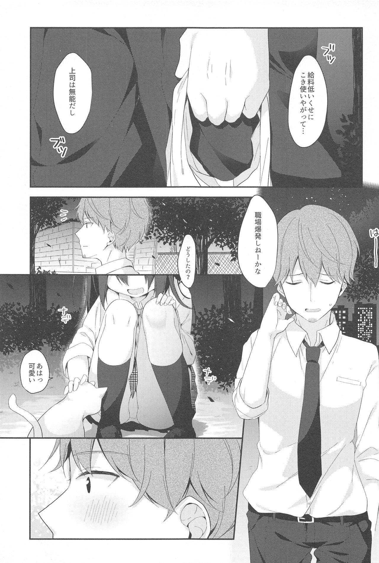 12-sai Sa no Himitsu Renai 1