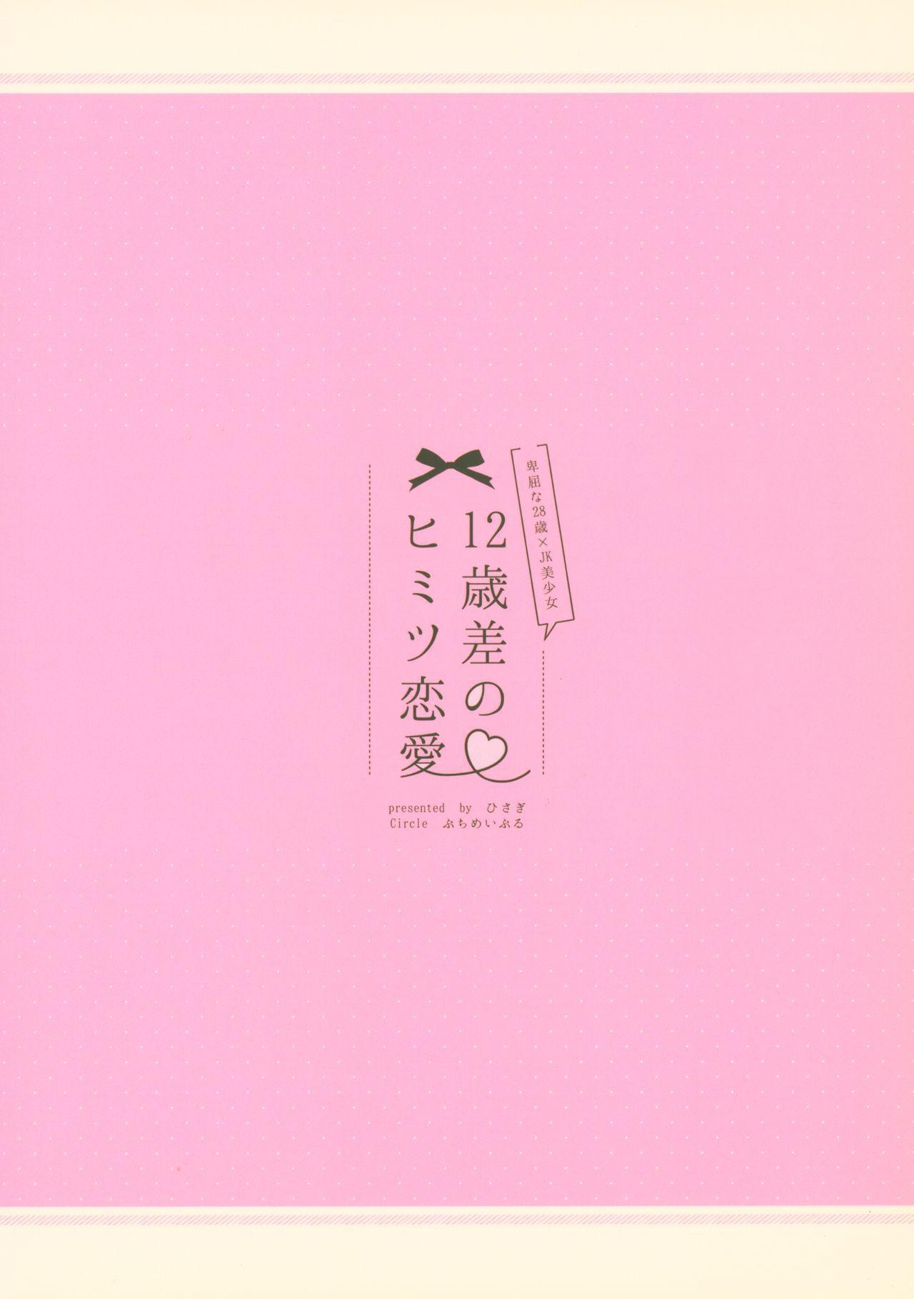 12-sai Sa no Himitsu Renai 25