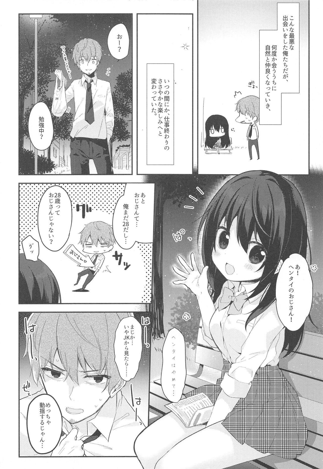 12-sai Sa no Himitsu Renai 4