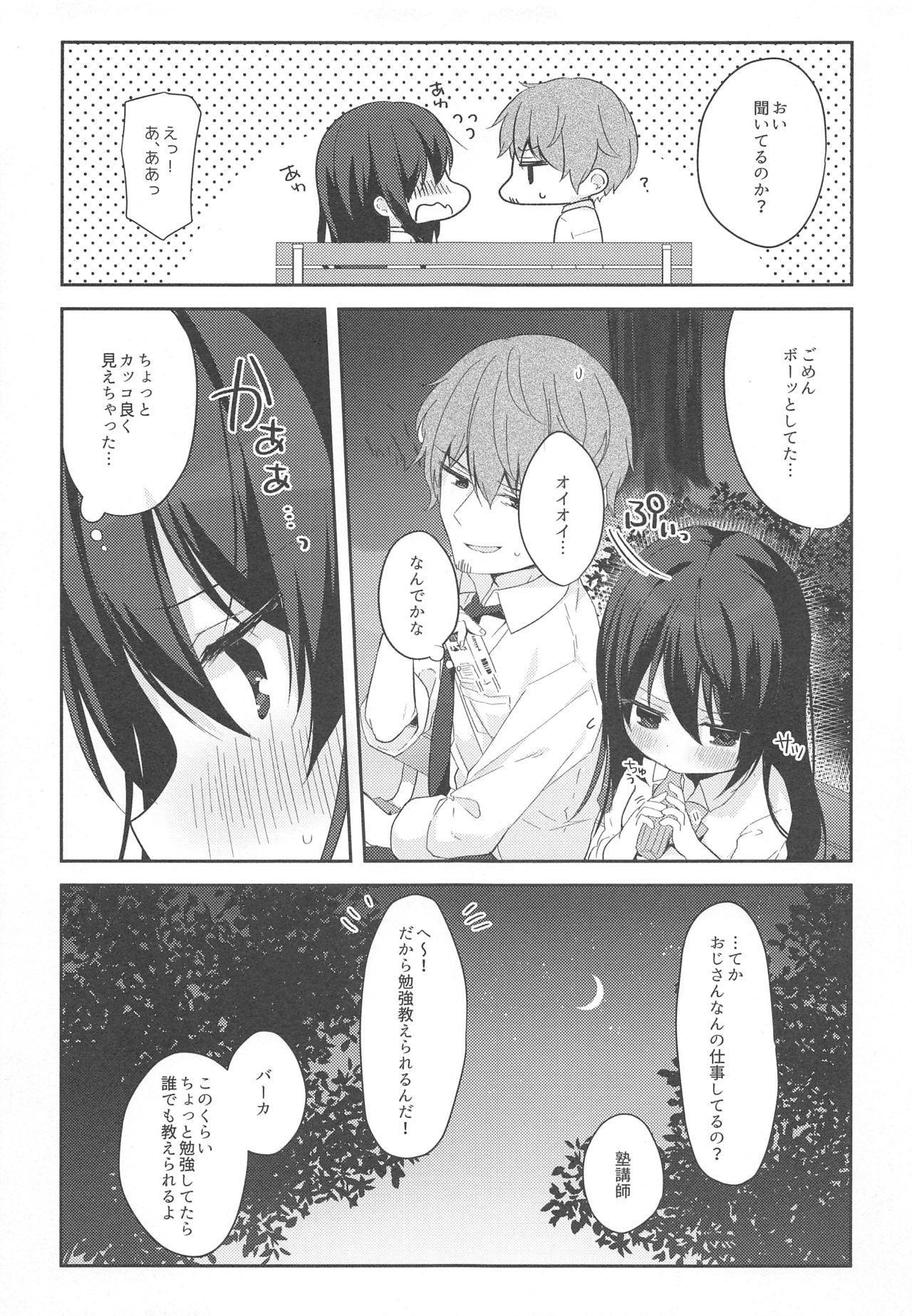 12-sai Sa no Himitsu Renai 7