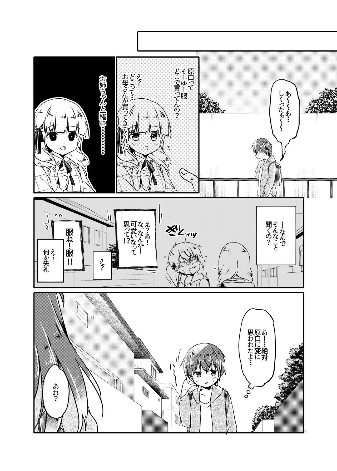 Totsugeki! Rinka no Josou Shounen 2 4