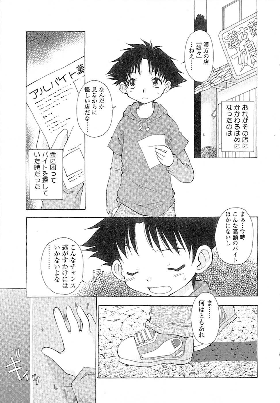 Nyan Nyan Kusushi! 9