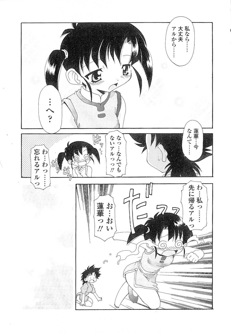 Nyan Nyan Kusushi! 99