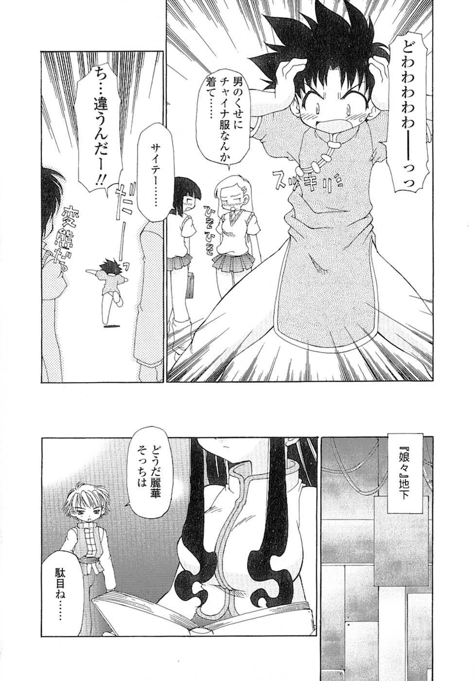 Nyan Nyan Kusushi! 106