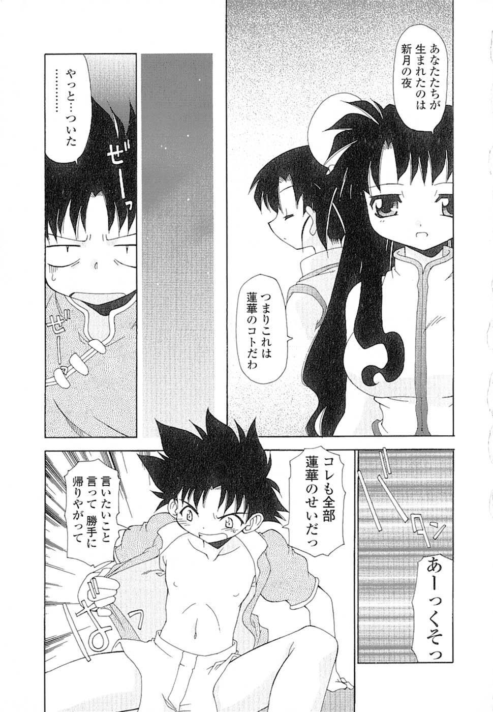 Nyan Nyan Kusushi! 109
