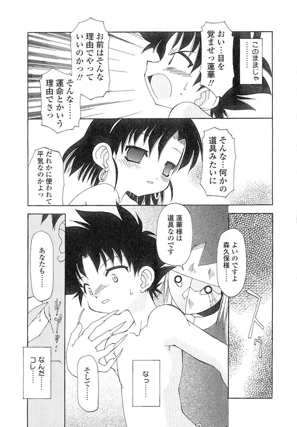 Nyan Nyan Kusushi! 113