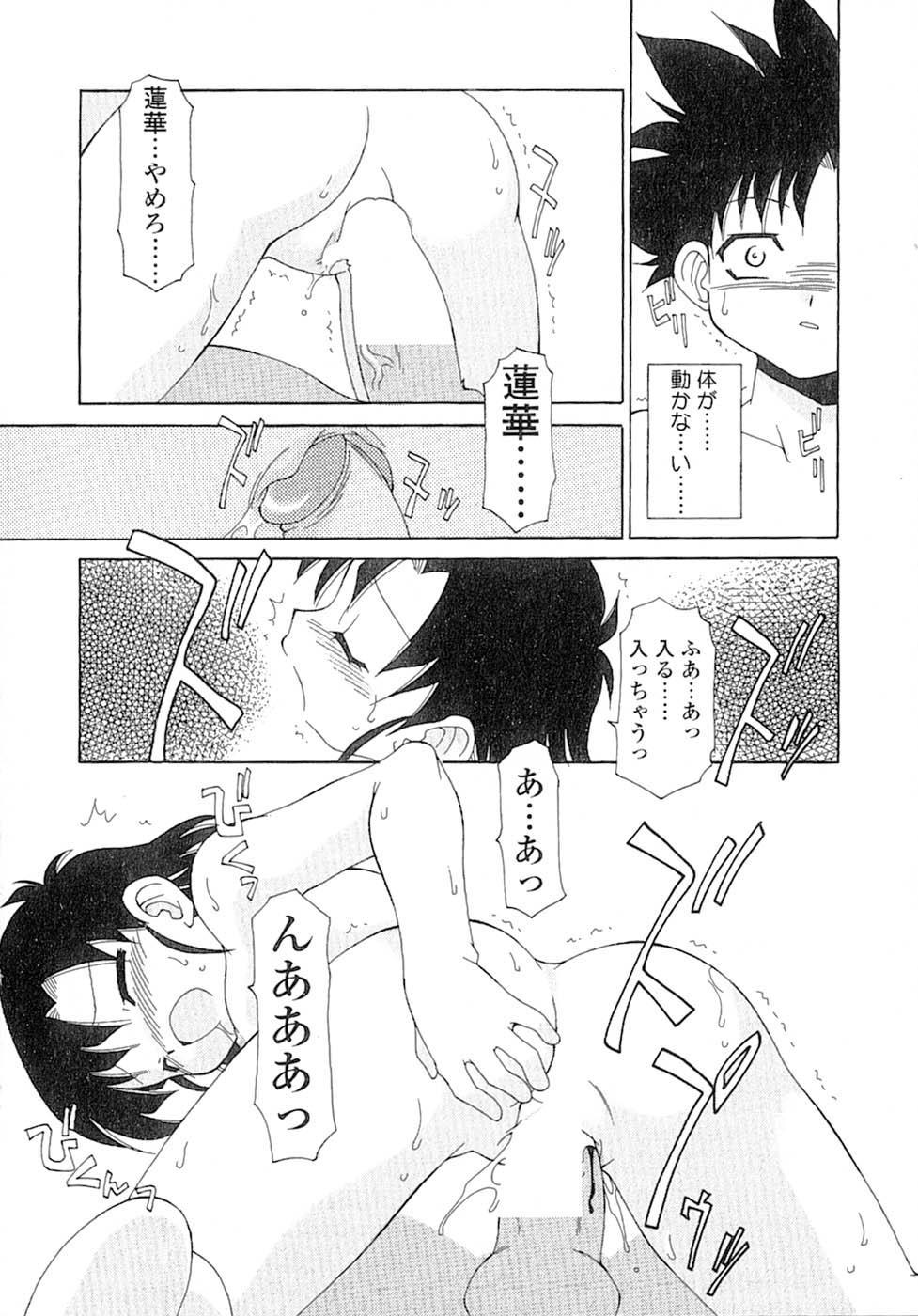 Nyan Nyan Kusushi! 114