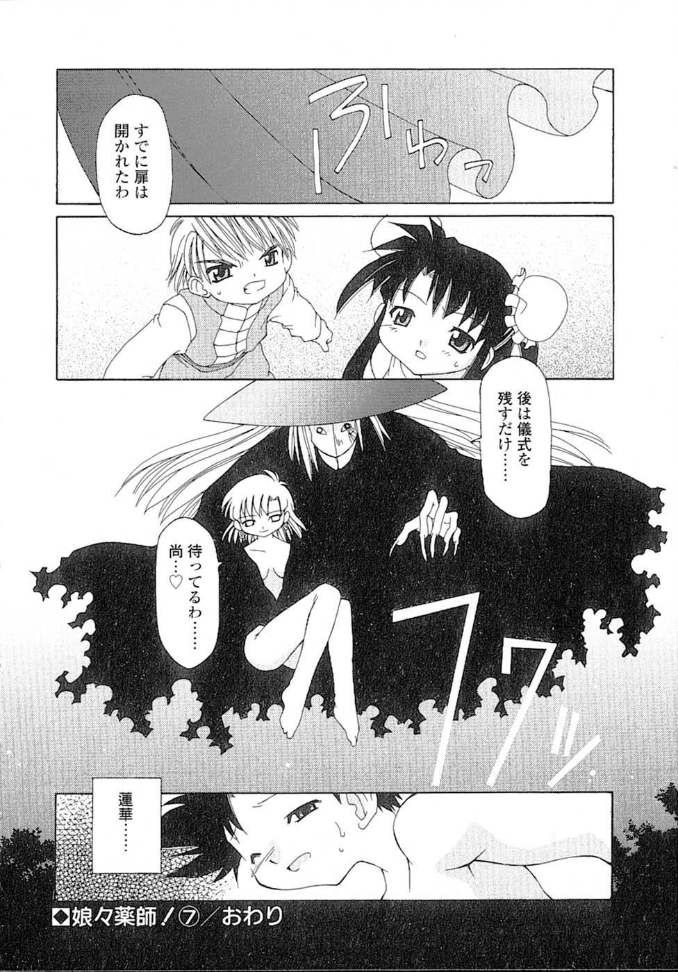 Nyan Nyan Kusushi! 118