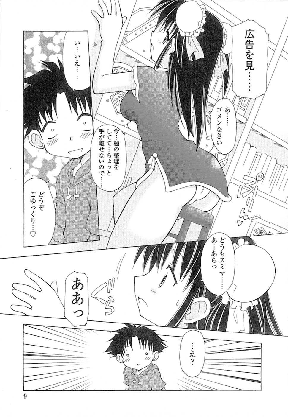 Nyan Nyan Kusushi! 11