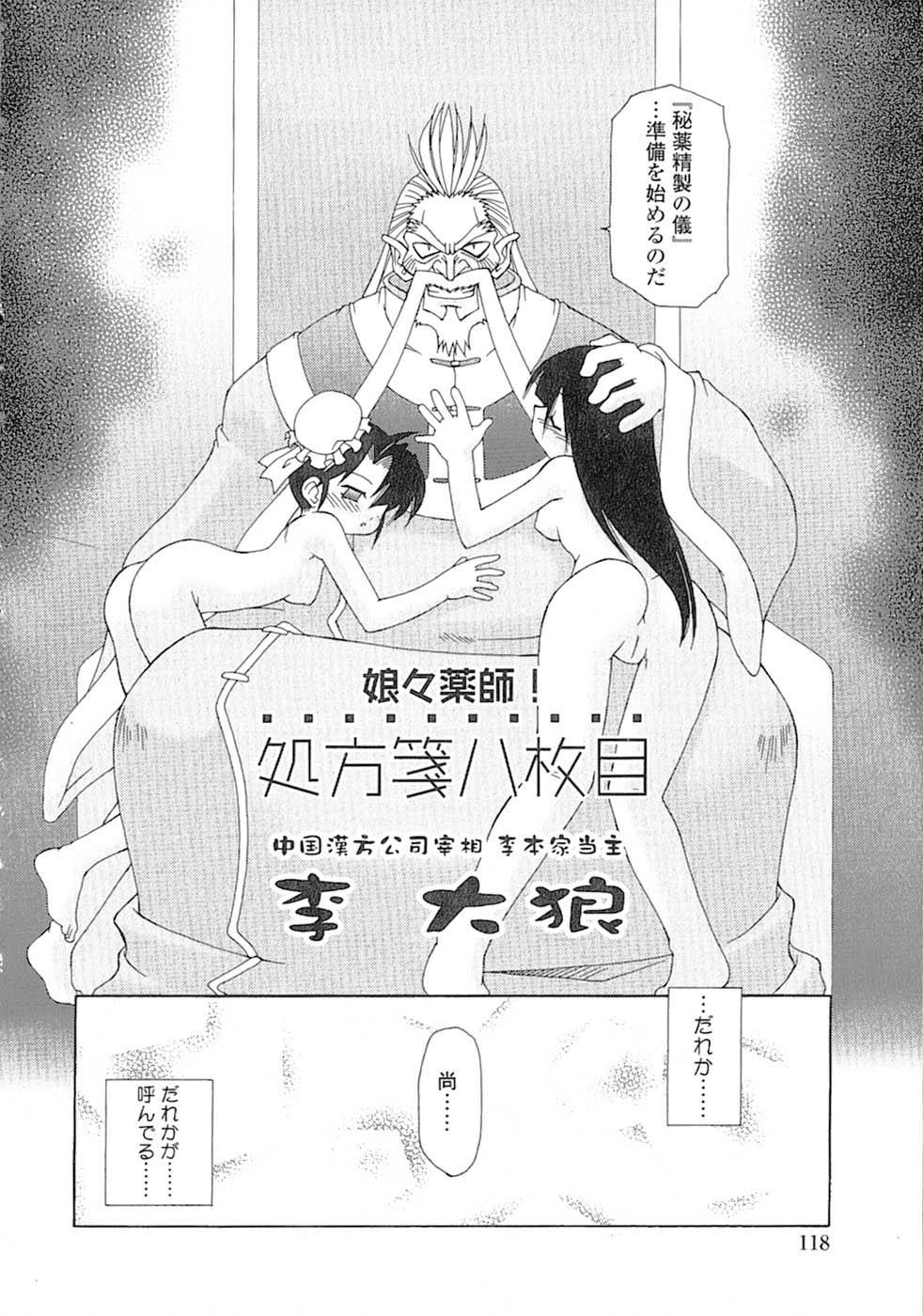 Nyan Nyan Kusushi! 120