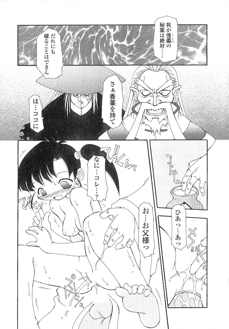 Nyan Nyan Kusushi! 125