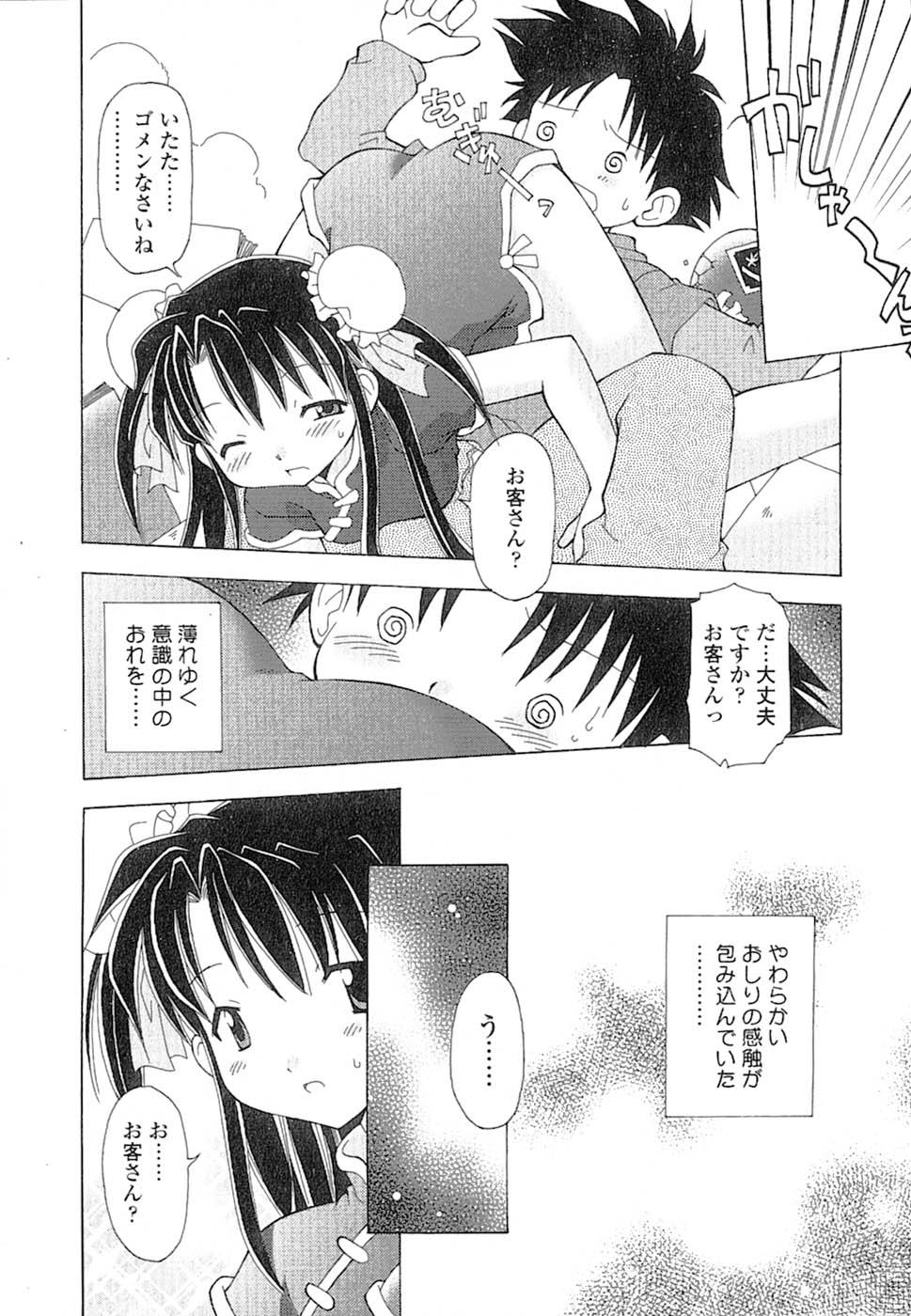 Nyan Nyan Kusushi! 12
