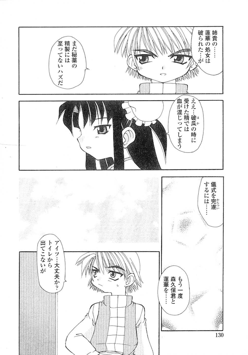 Nyan Nyan Kusushi! 132