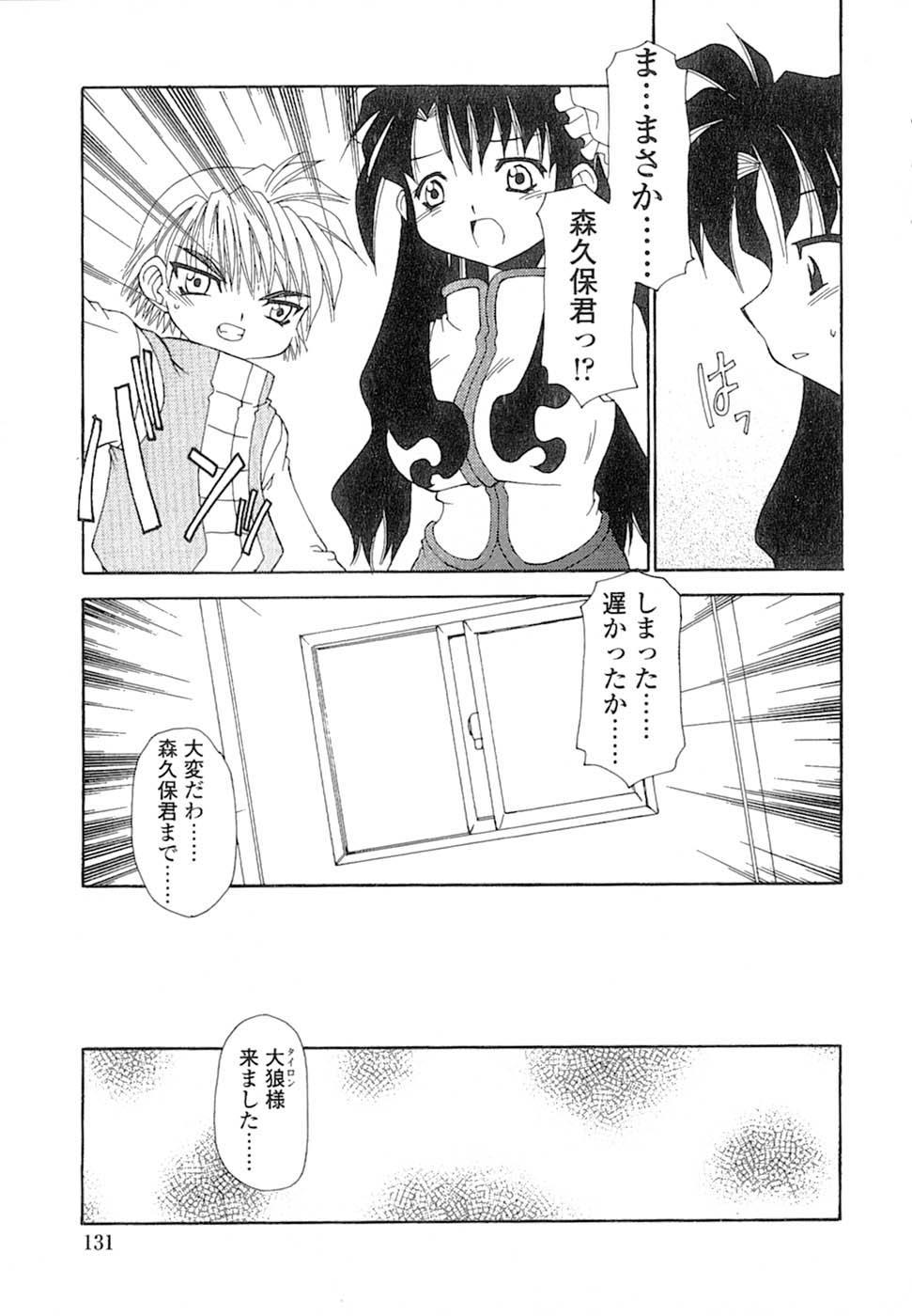 Nyan Nyan Kusushi! 133