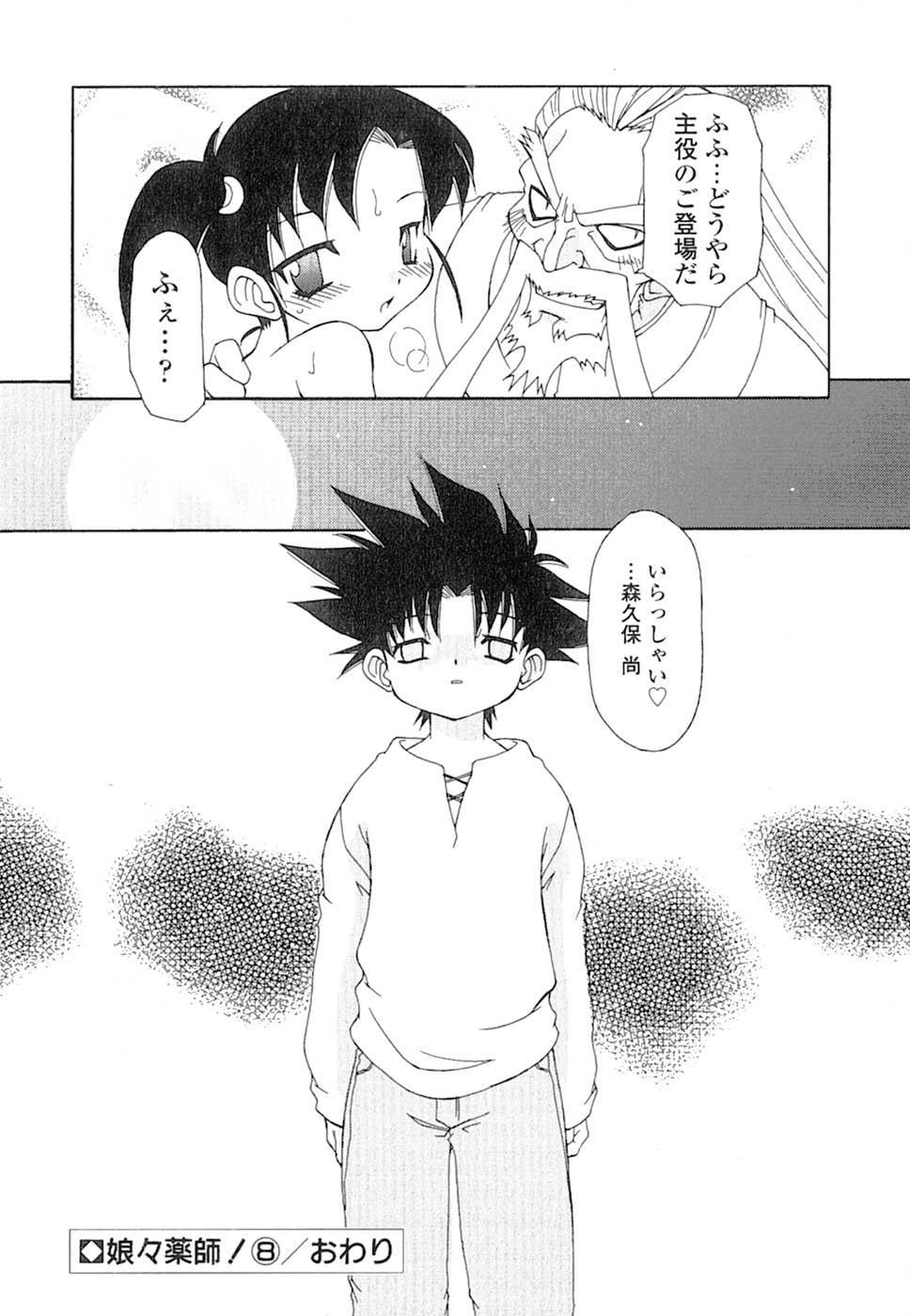 Nyan Nyan Kusushi! 134