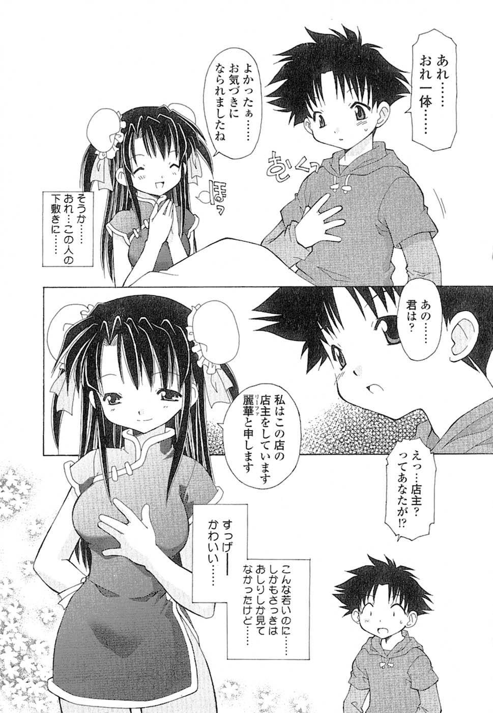 Nyan Nyan Kusushi! 13