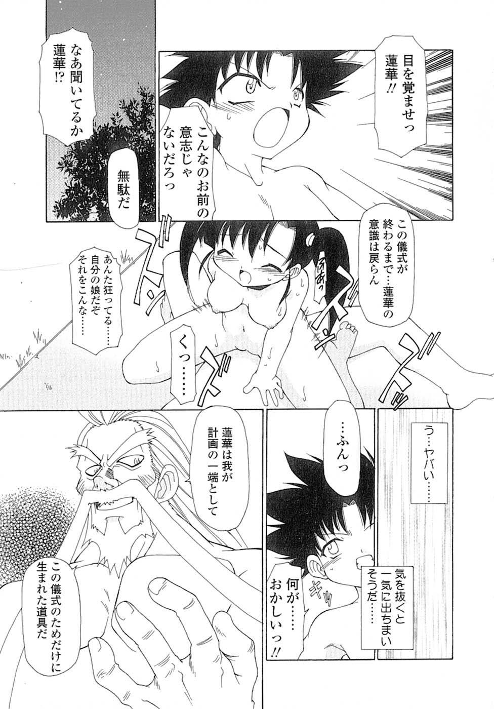 Nyan Nyan Kusushi! 143