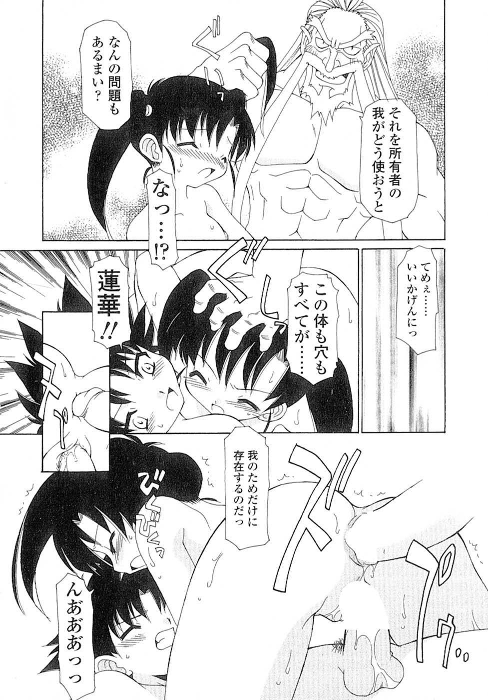 Nyan Nyan Kusushi! 144